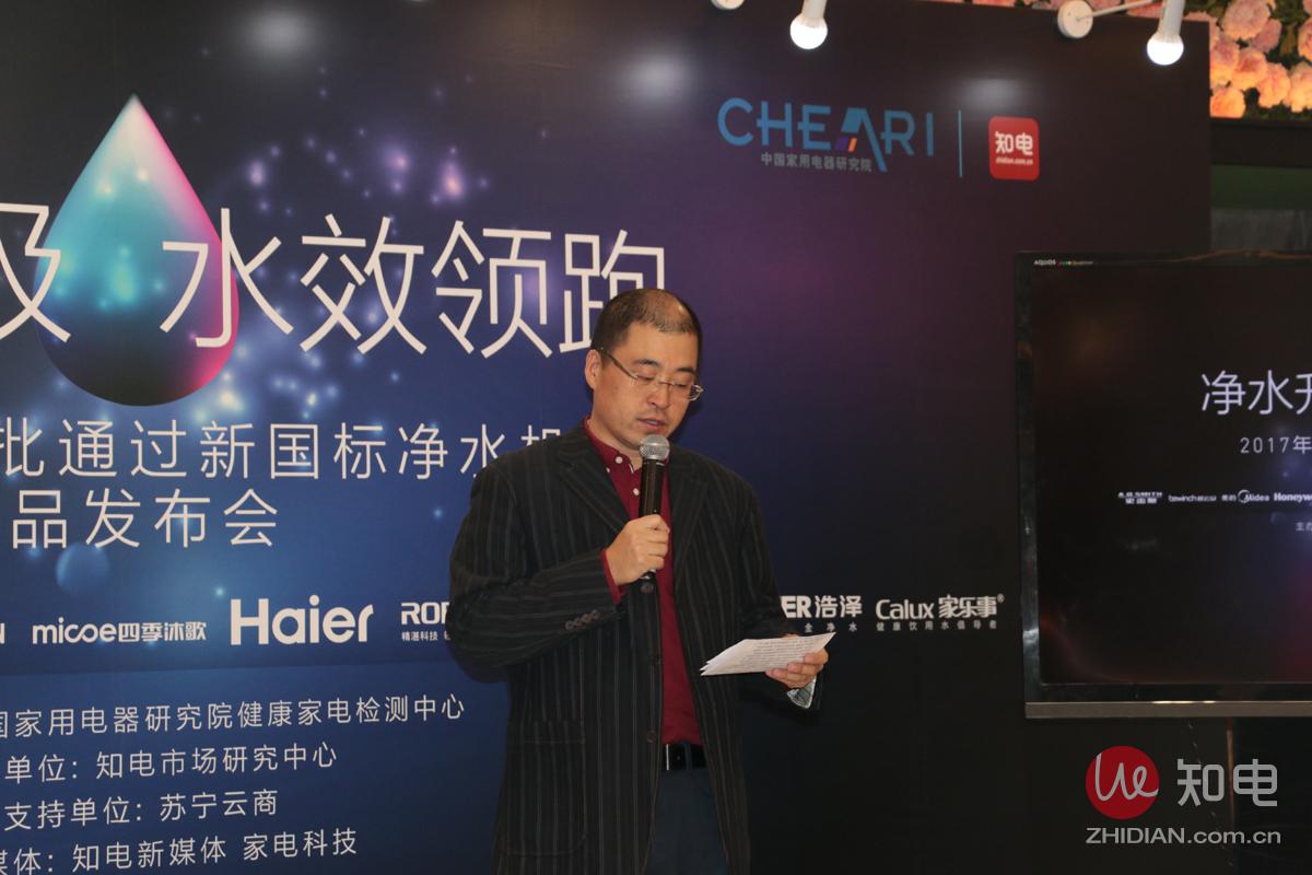 中国家用电器研究院院长助理 知电CEO 梅晓春.jpg
