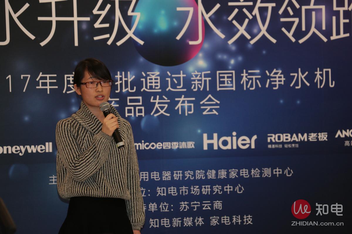 中国家用电器研究院 净水器性能研究与测试中心水效项目负责人 王昭君.jpg