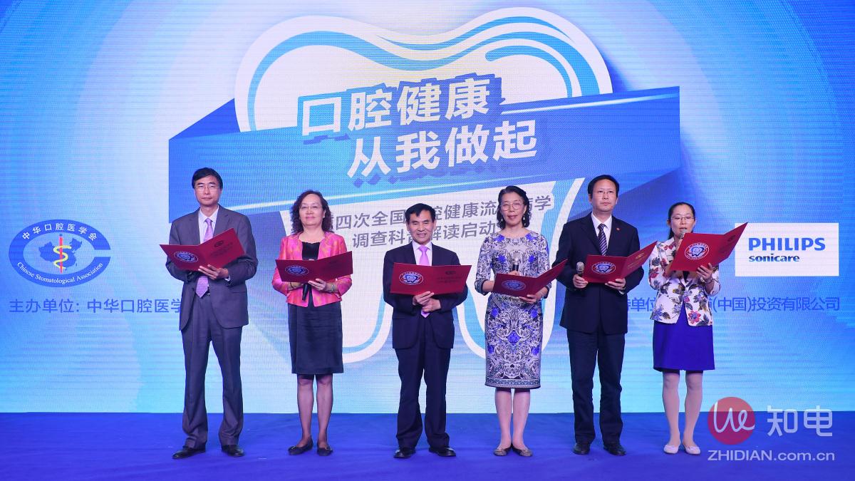 六位中华口腔医学会领导专家宣读倡议.jpg