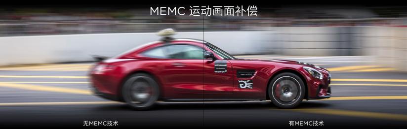 MEMC技术.png