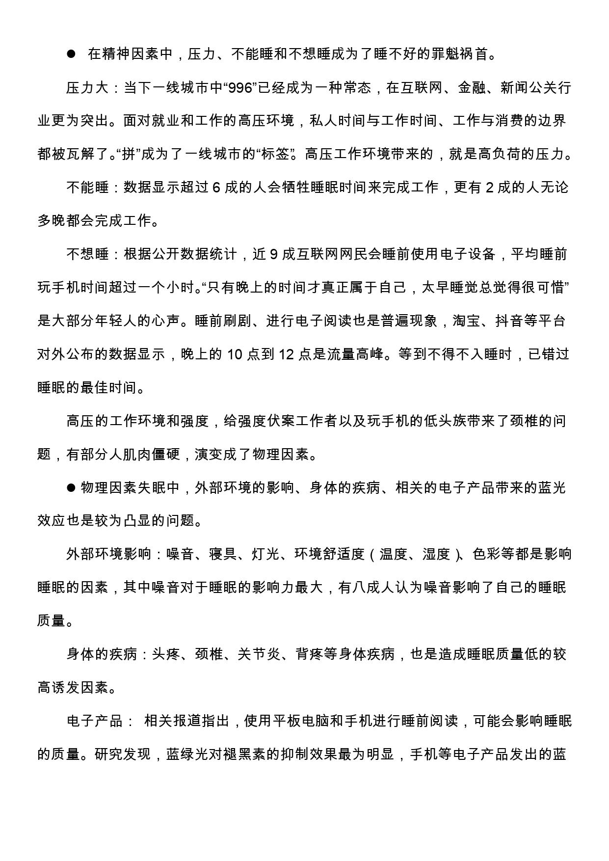 2019中国睡眠科技白皮书-10.31(1)_pages-to-jpg-0011 (1).png