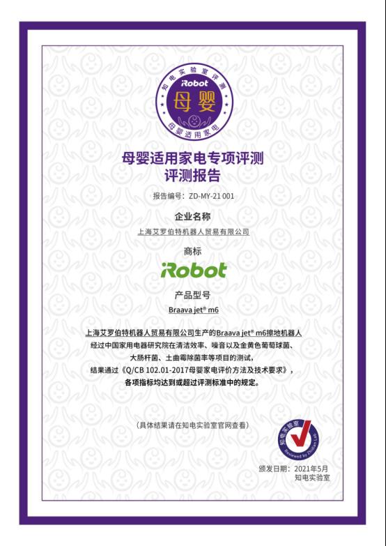 iRobot Braava jet m6擦地机器人通过知电实验室母婴适用家电评测1096.png