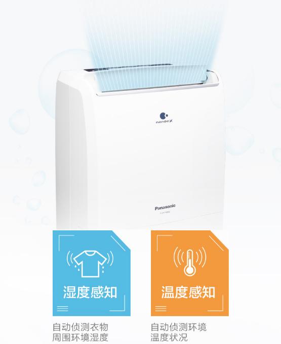 松下F-CYT45XC除湿机通过知电实验室母婴适用家电评测(1)(1)887.png