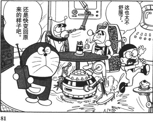 1扫地机器人-漫画