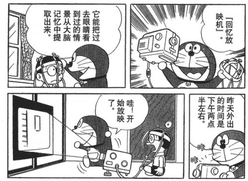 回忆放映机-漫画