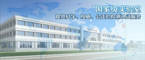 中国家用电器研究院