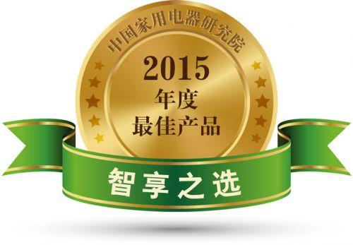 智享之选年度最佳产品LOGO-1