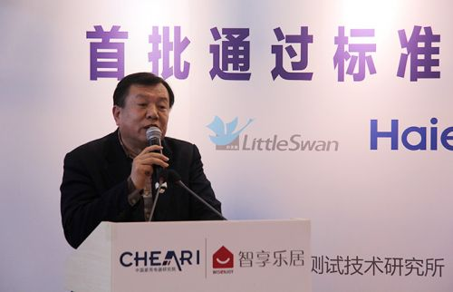 中国家用电器研究院测试技术研究所鲁建国所长