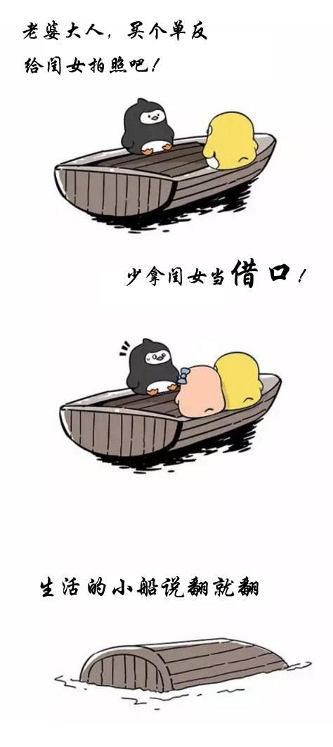 小船 买单反