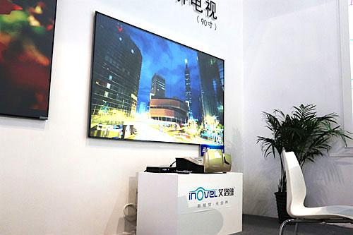 艾洛维-90寸电视