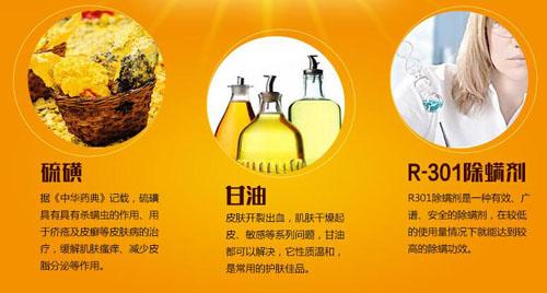 硫磺皂成分