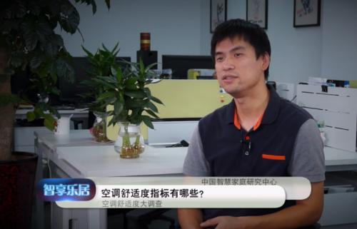 中国家电研究院展研究中心宋力强副主任