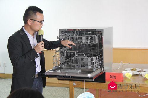 张新科介绍洗碗机