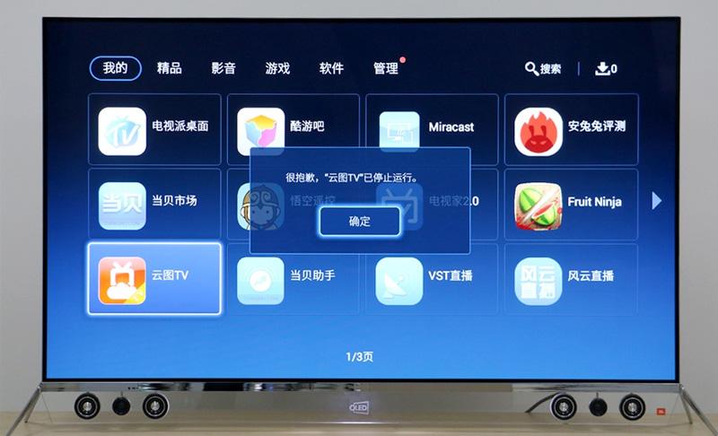 智能电视软件