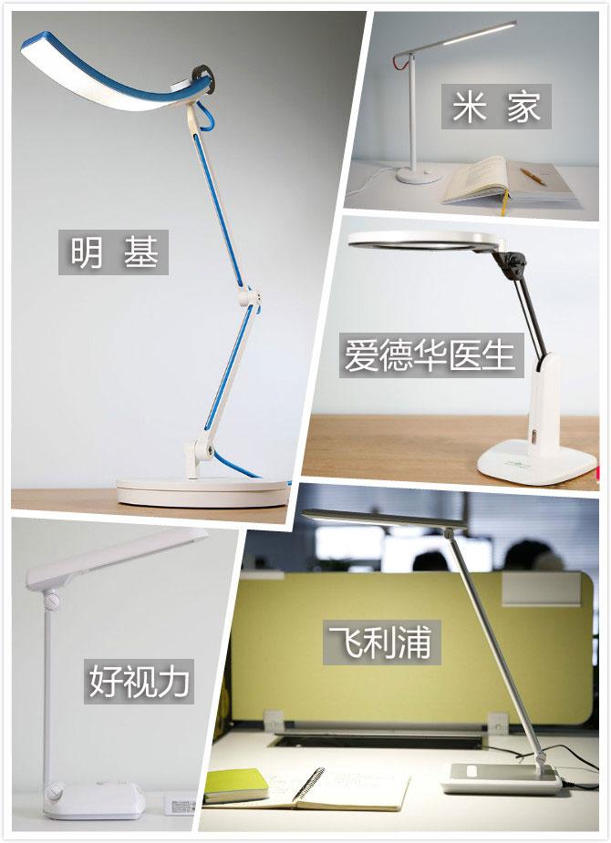 五款台灯拼图