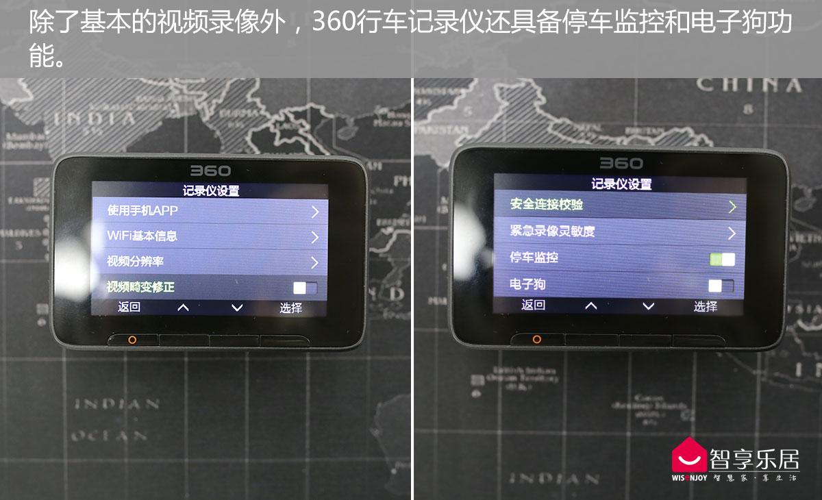360行车记录仪功能介绍