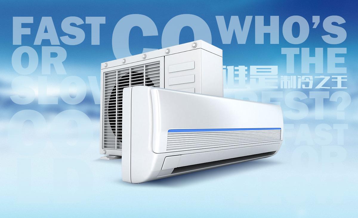空调-谁是制冷之王