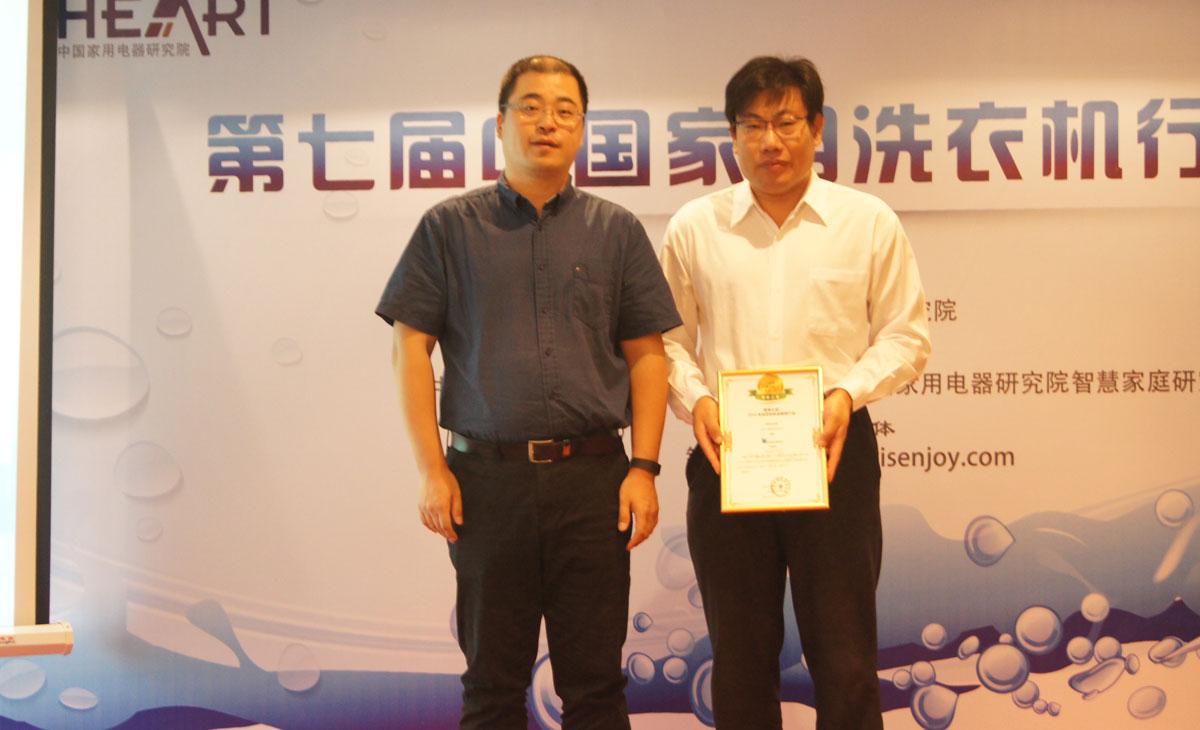 颁发证书(洗衣机)