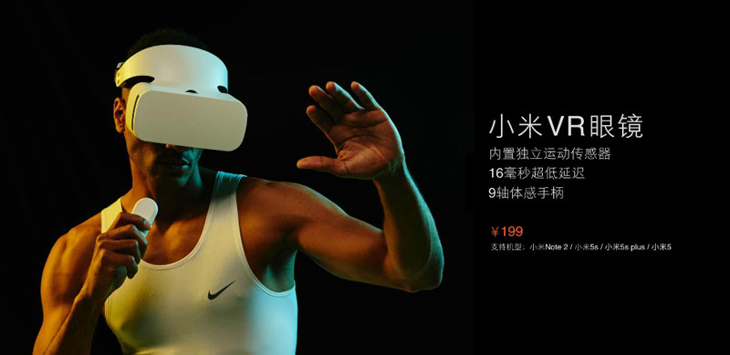 小米发VR张图wj
