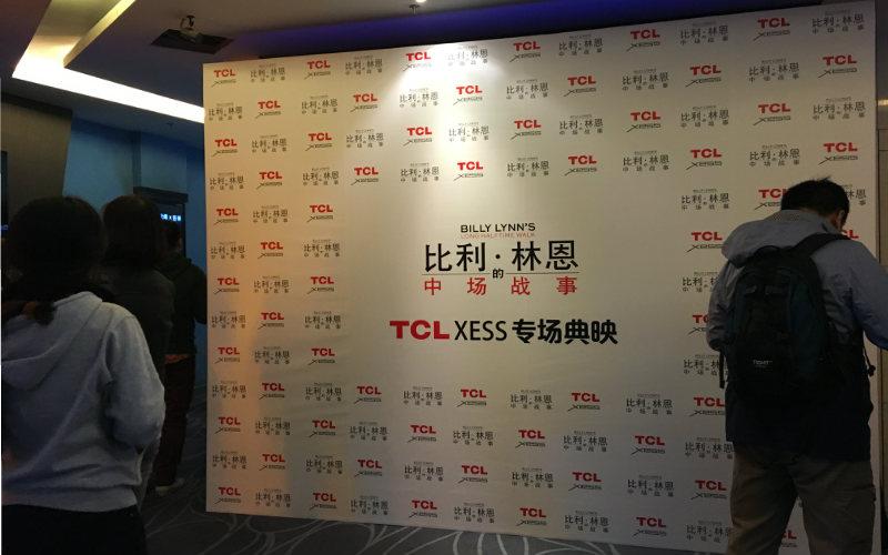 TCLXESS典映